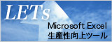 Microsoft Excel生産性向上ツール